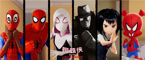 六大蜘蛛侠.jpg
