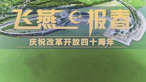 飛燕報春|青草沙改寫上海飲用水源格局