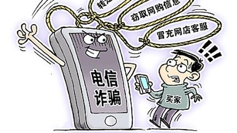 """没想到!上海警方公布今年""""最凶猛""""电信诈骗TOP6,排第一的竟是……"""