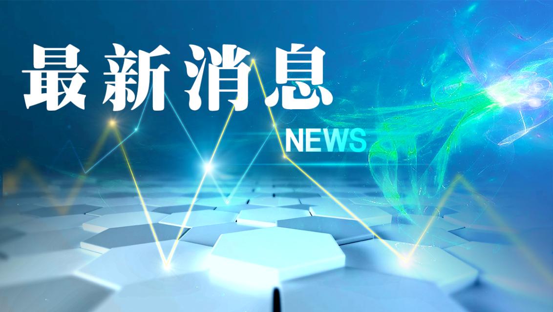 2018第十六届上海理财博览会上午开幕 预计观众人数将达到11万