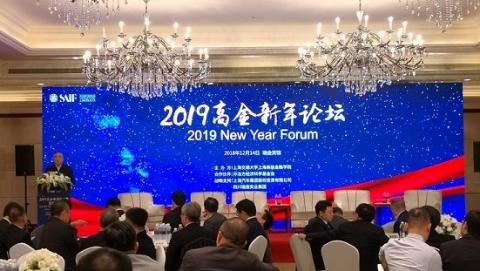 聚焦上海国际金融中心建设及金融风险与监管  2019高金新年论坛开启