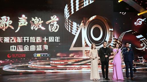 《歌声激荡40年:庆祝改革开放四十周年中国金曲盛典》举行