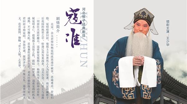 河北梆子名家王少华将来沪演绎新版《寇准》,聊起师父陈少云……