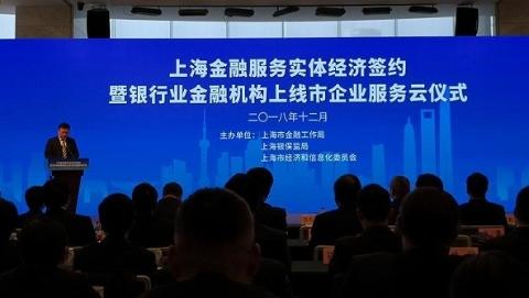 上海金融服务实体经济签约 银行业金融机构上线市企业服务云