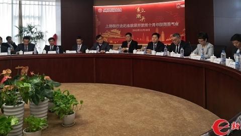 """上海银行业纪念改革开放40周年  争当""""排头兵""""和""""先行者"""""""
