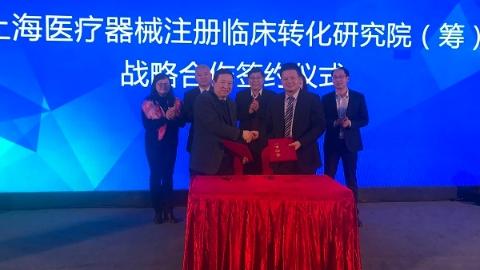 聚焦生命科技创见未来临港 上海推进医疗器械临床转化