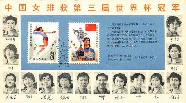 《中国女排获第三届世界杯冠军》邮折.jpg