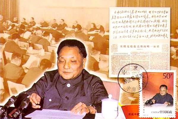 1998-30(2-1)J邓小平同志在十一届三中全会上(极限片).jpg
