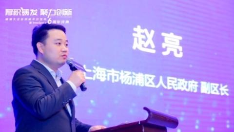 """杨浦区发布大企业创新平台战略 打造""""双创""""生态战略高地"""