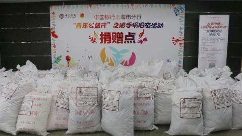 """志愿服务短视频征集中 中国银行""""随手捐旧衣""""年终大行动"""
