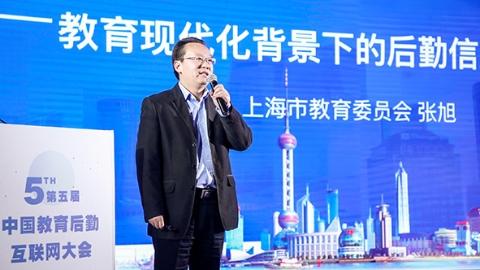 """中国教育后勤互联网大会召开 """"大后勤""""将更现代化"""