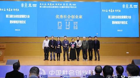 新公益·新商业·新创业 第三届社会创业家颁奖大会在上海财大举行