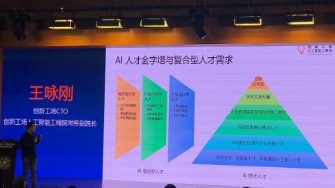 """【新时代新气象新作为】AI人才培养拒绝""""速成"""" 学术知识过渡到工程能力才是关键"""