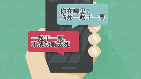 两男子欲自杀前打劫金店 不料刚到上海汇合就被民警抓获