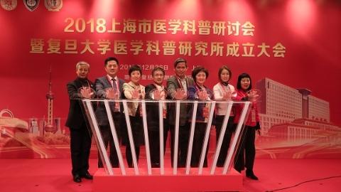"""【新时代新气象新作为】国内首个""""医学科普研究所""""在上海中山医院成立"""