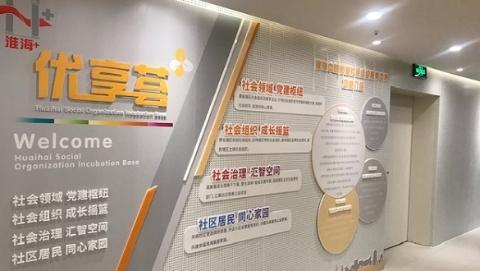 淮海中路街道汇聚社会公益力量 形成社区共治模式