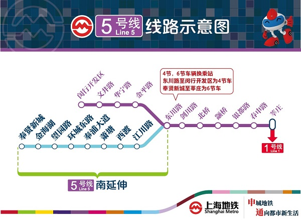 5号线线路示意图.jpg