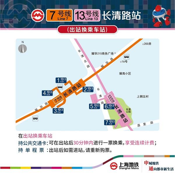 长清路站需出站换乘.jpg