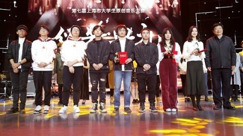 第七届上海市大学生原创音乐大赛落幕