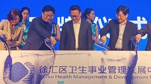 徐汇区举办首届卫生健康智库论坛