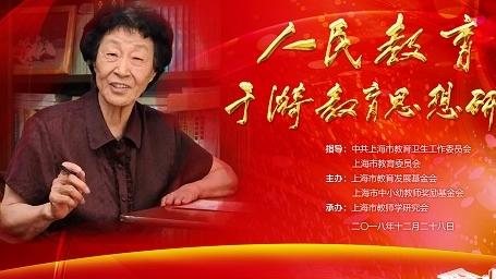 即将迎90岁生日 于漪却说:当教师的每一天都给我新鲜感