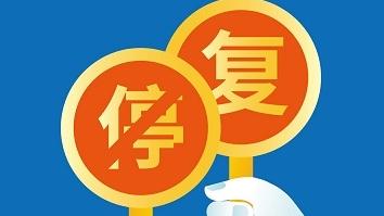 沪深交易所发布停复牌新规 规定上市公司不得随意申请停牌