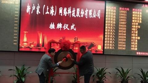 申城首家家政企业科创板挂牌