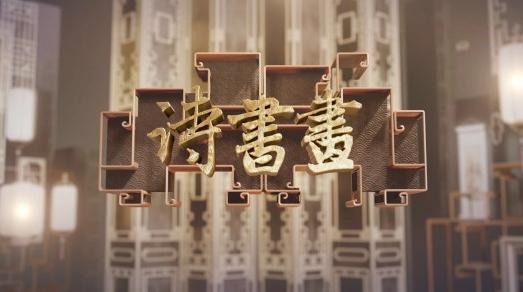 探寻笔墨背后的中华文化 东方卫视《诗书画》节目全新上线