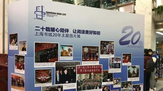 上海书城迎来20周年 用坚守城写下一个关于书、城和读者的故事