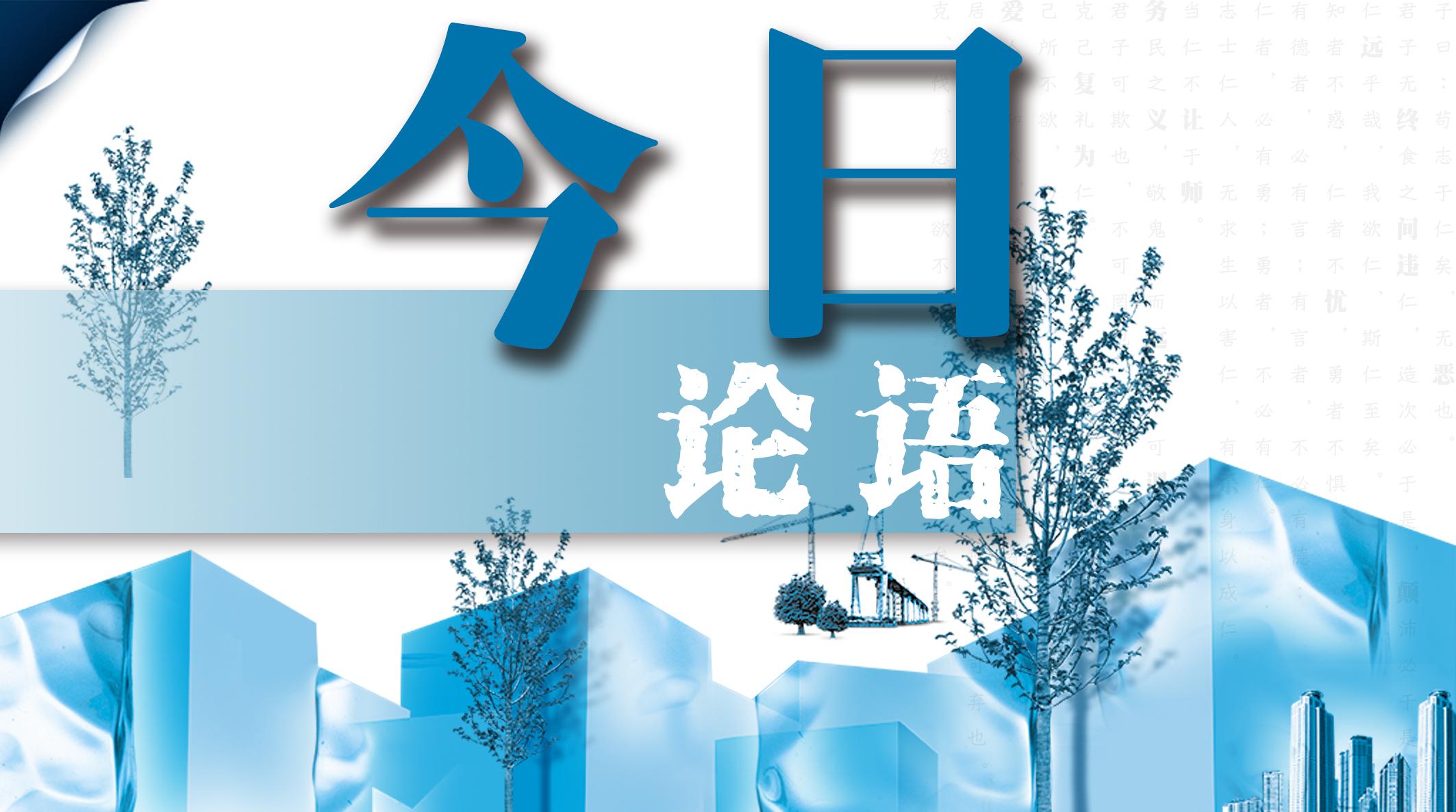 """【领航新征程】今日论语丨""""绣""""出城市管理精细化的品牌"""