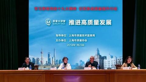 """每月一讲的""""质量大讲堂""""开启  助推上海构建国际质量高地"""