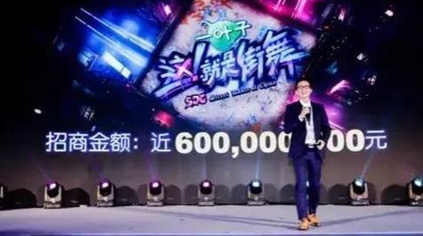 一档网络综艺能卖六个亿!网综2018年将全面进入大片时代