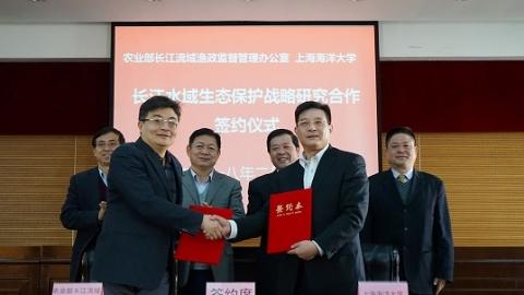 上海海洋大学签约农业部长江办 共同推进长江水域生态保护战略研究