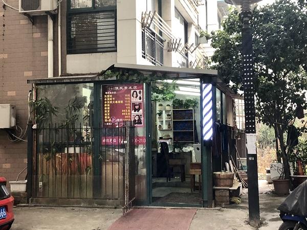 """20号底楼改建的""""私人理发店"""".jpg"""