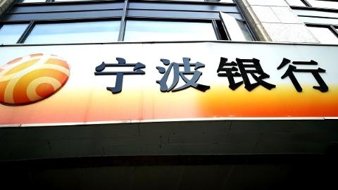 刚刚披露,宁波银行总资产过万亿