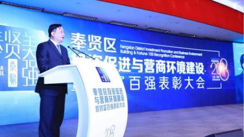 奉贤区表彰财富百强企业,打造上海最优营商环境