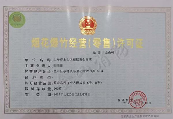 燃场所增加1025处!上海今公布9个烟花爆竹销