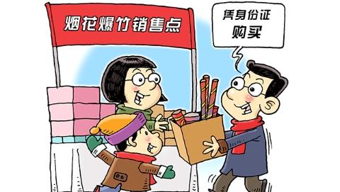 爱申活 暖心春 | 外环禁燃场所增加1025处!上海今公布9个烟花爆竹销售点,10日开售