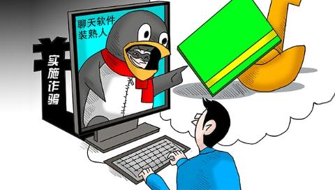 """佳节将近 谨防被骗!聊天软件装""""熟人"""" 博取信任套路深"""