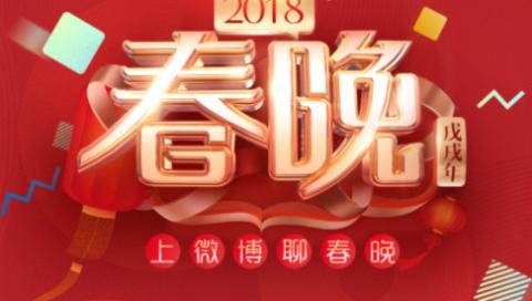 央视春晚携手微博,全球华人齐为中国点赞