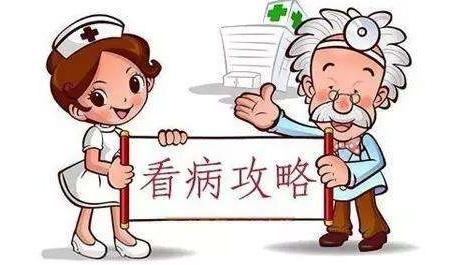 春节沪上部分医院门诊放假安排出来了