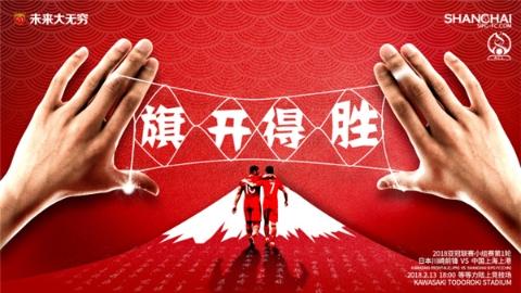 亚冠联赛首回合今晚开打,客战日本冠军上港能否开门红?