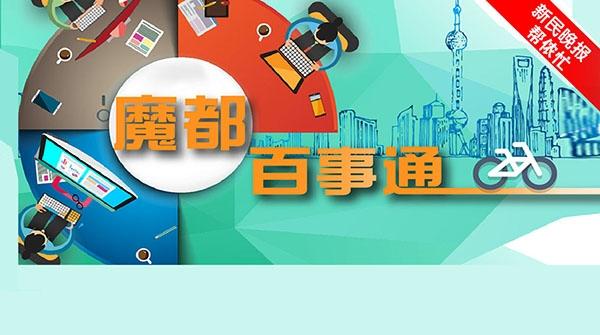 """上海这161项民生事务3月起""""全市通办"""""""