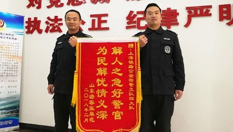 铁路民警帮忙找回重要背包 旅客快递锦旗以表谢意