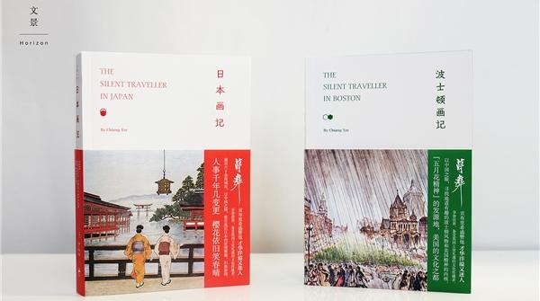带上这几本书,开始你的春节旅行吧!