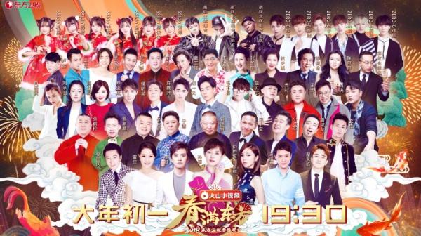 新春佳节,上海观众看什么?SMG献上荧屏盛宴!