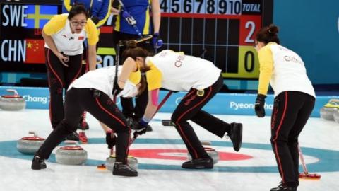 中国冰壶女队不敌瑞典 无缘平昌半决赛
