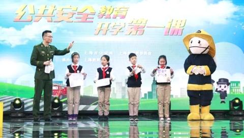 今年开学第一课教什么?上海推公共安全教育教学补充读本,电视公开课明晚首播