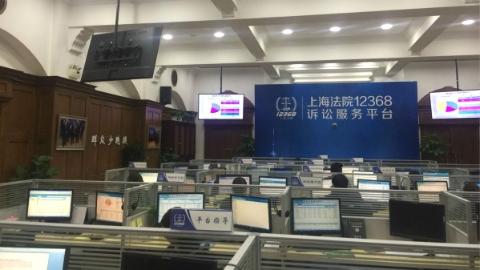 """""""零距离""""体验!上海法院12368平台首次对外开放"""