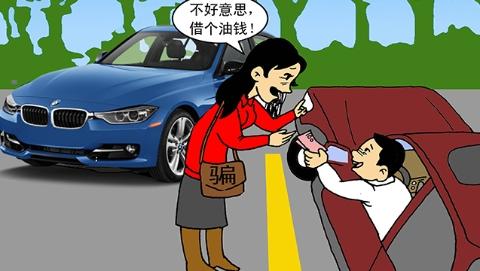 """""""白富美""""开着宝马高速路上借油钱  掏钱之前要三思!"""